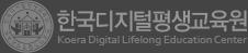 한국디지털교육원