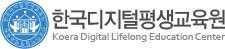 한국디지털평생교육원